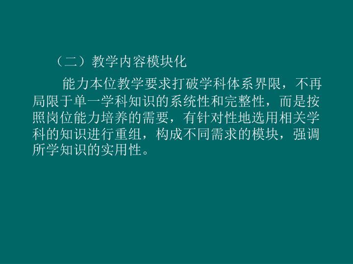 (二)教学内容模块化