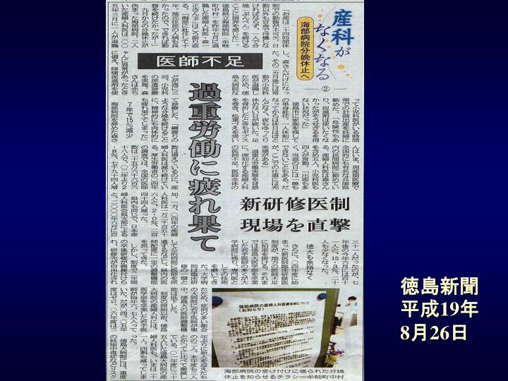 徳島新聞平成
