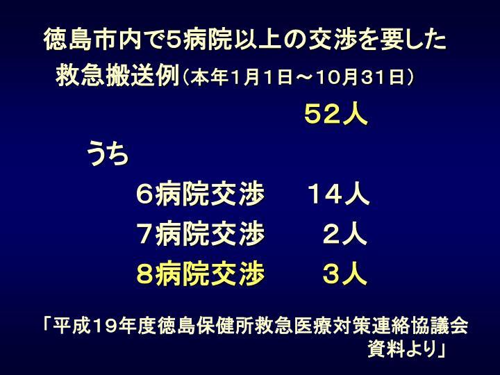 徳島市内で5病院以上の交渉を要した