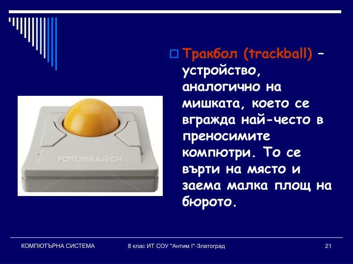 Тракбол (trackball)