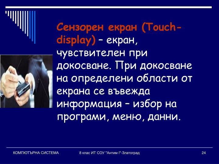 Сензорен екран (Touch-display)