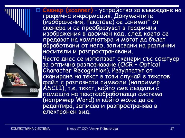 Скенер (scanner)