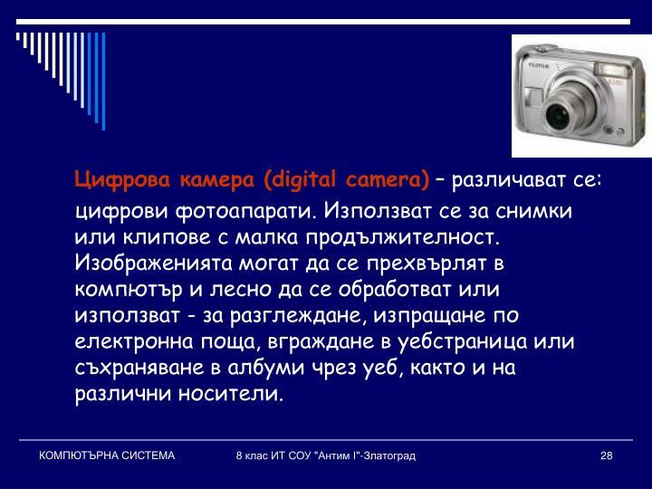 Цифрова камера (digital camera)