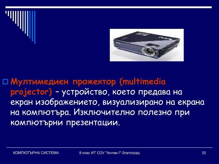 Мултимедиен прожектор (multimedia projector)