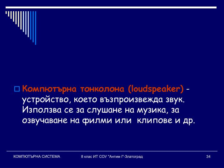 Компютърнa тонколонa (loudspeaker)