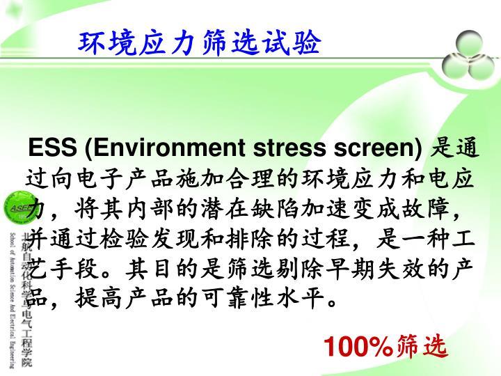 环境应力筛选试验