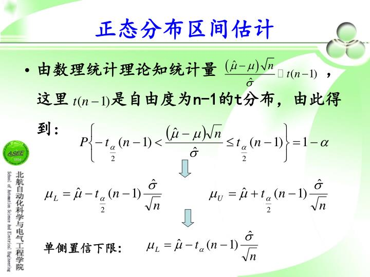 正态分布区间估计