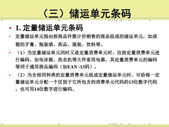 (三)储运单元条码
