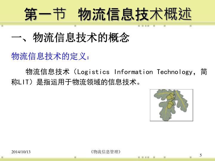 第一节   物流信息技术概述