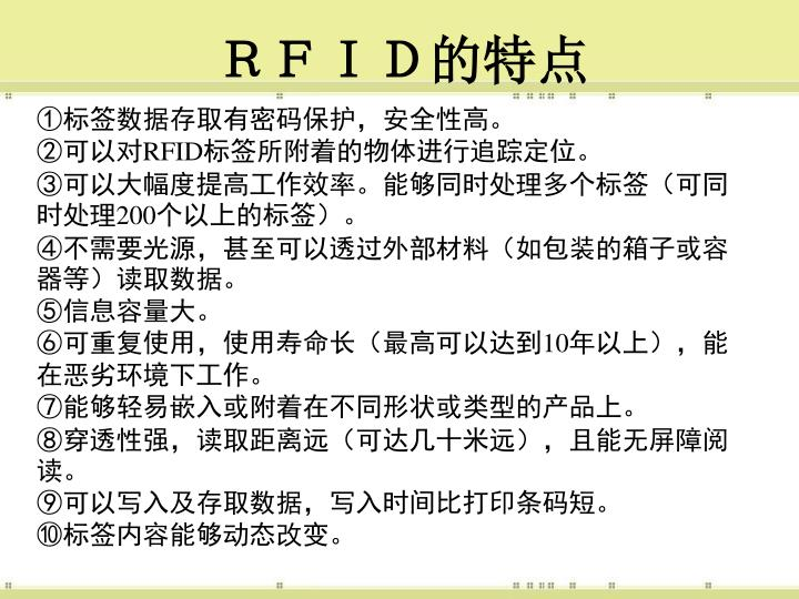 RFID的特点