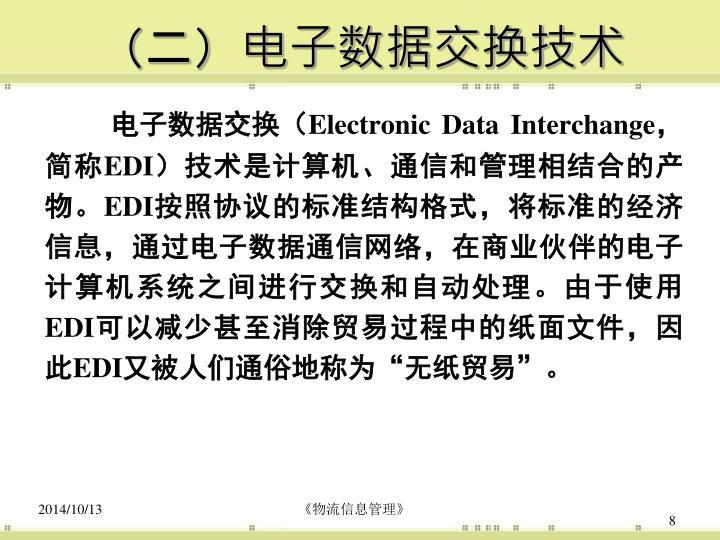 (二)电子数据交换技术