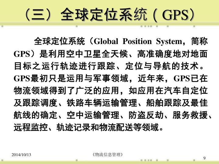 (三)全球定位系统(