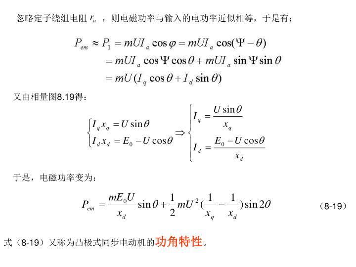 忽略定子绕组电阻      ,则电磁功率与输入的电功率近似相等,于是有: