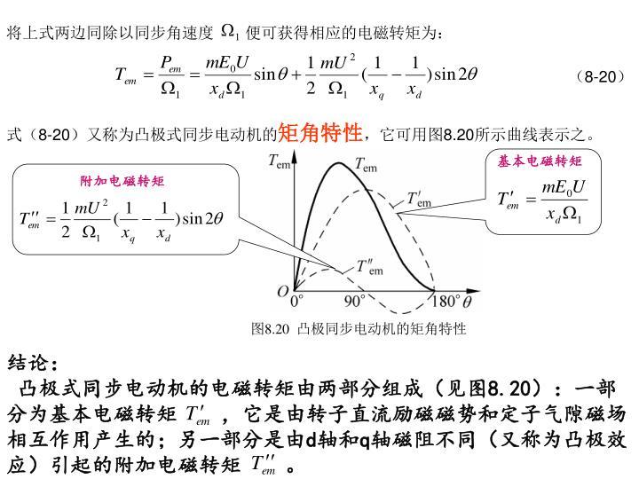 将上式两边同除以同步角速度       便可获得相应的电磁转矩为: