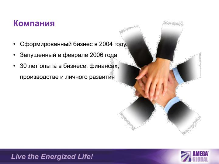 Компания
