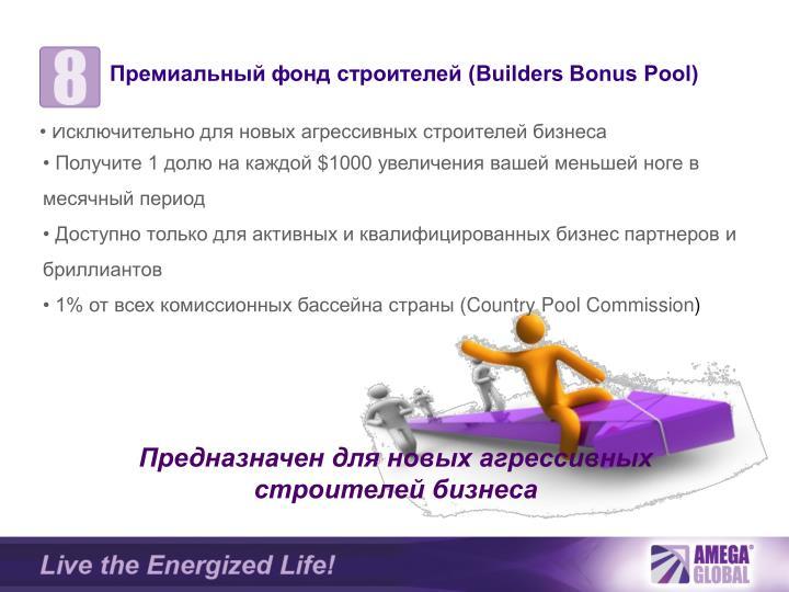 Премиальный фонд строителей (