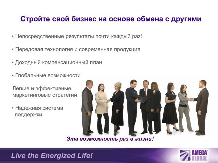 Стройте свой бизнес на основе обмена с другими