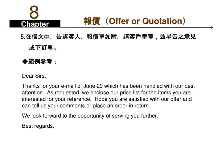 在信文中,告訴客人,報價單如附,請客戶參考,並早告之意見