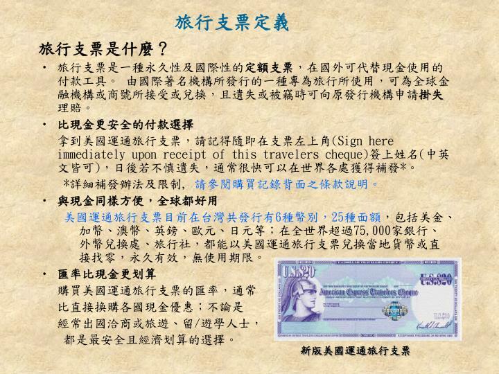 旅行支票定義