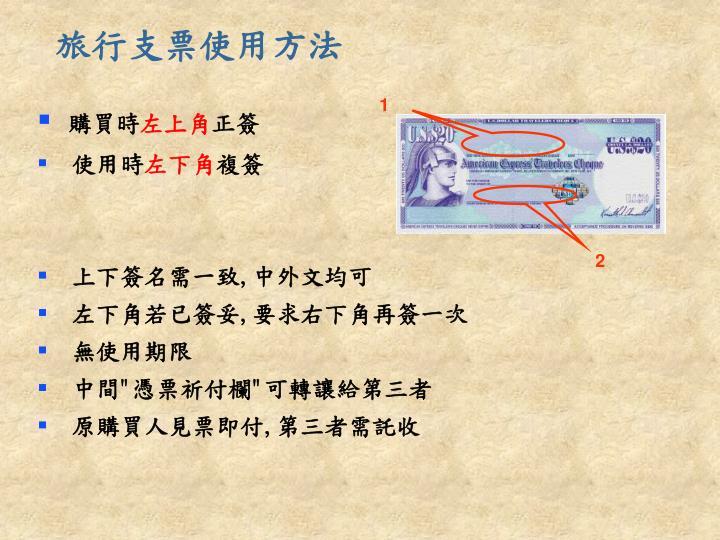 旅行支票使用方法