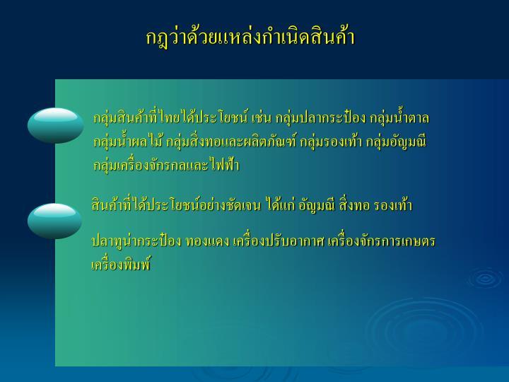 กลุ่มสินค้าที่ไทยได้ประโยชน์ เช่น กลุ่มปลากระป๋อง กลุ่มน้ำตาล
