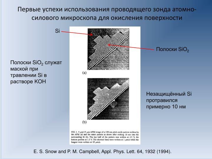 Первые успехи использования проводящего зонда атомно-силового микроскопа для окисления поверхности