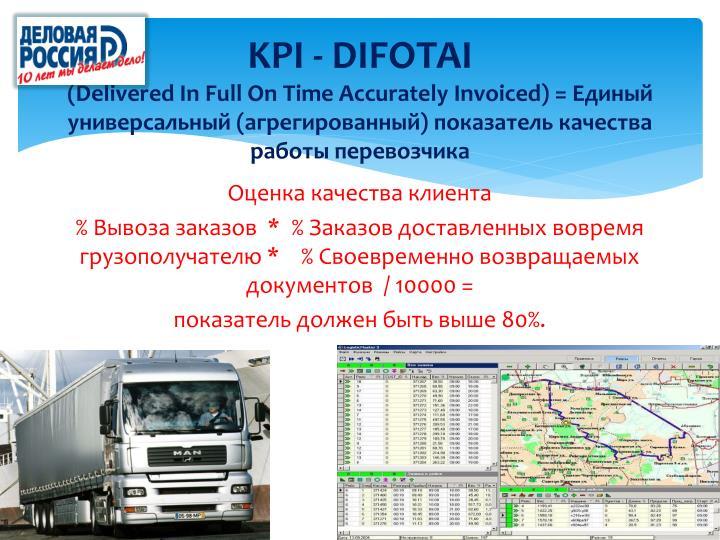 KPI - DIFOTAI
