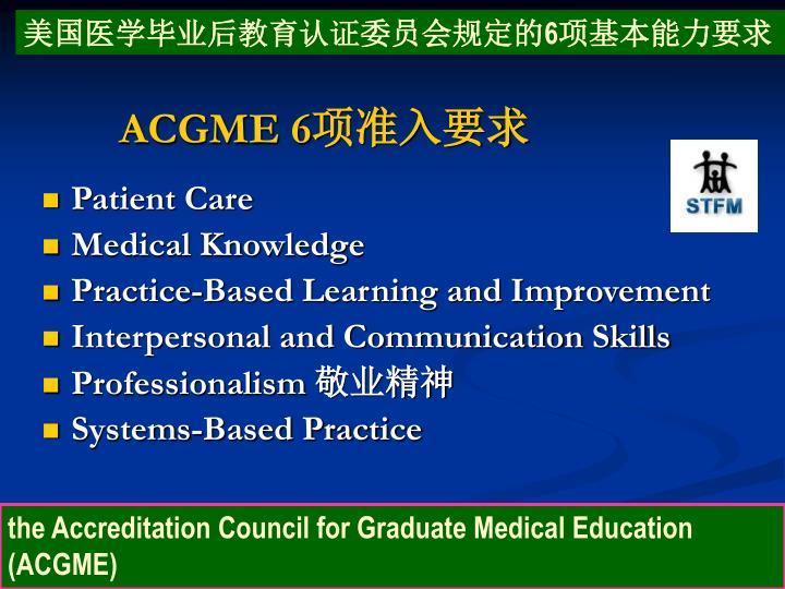 美国医学毕业后教育认证委员会规定的