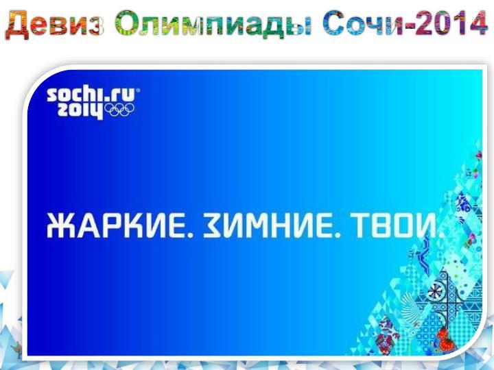 Девиз Олимпиады Сочи-2014