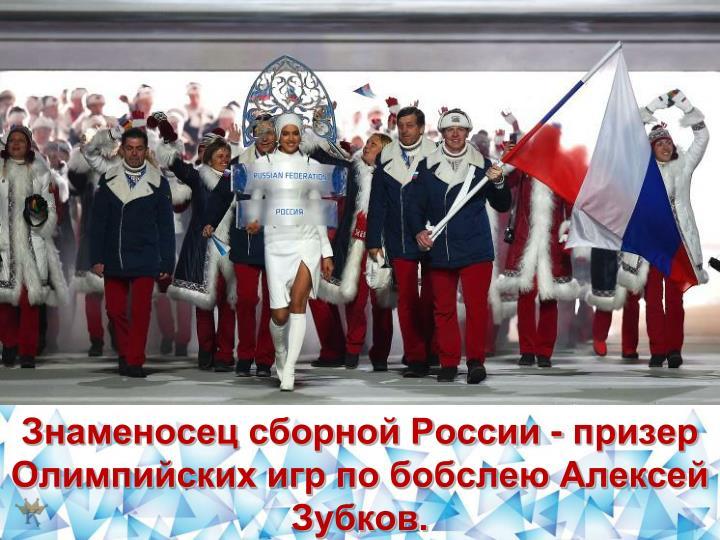 Знаменосец сборной России - призер Олимпийских игр по бобслею Алексей Зубков.