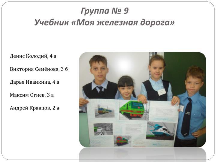 Группа № 9