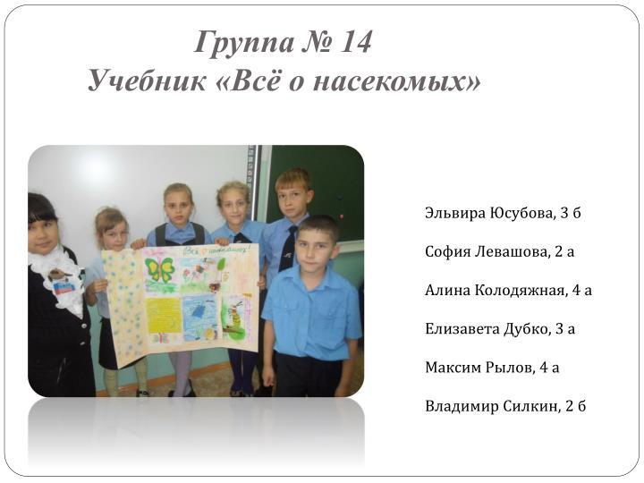 Группа № 14