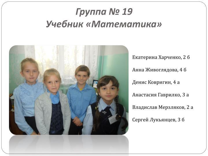 Группа № 19