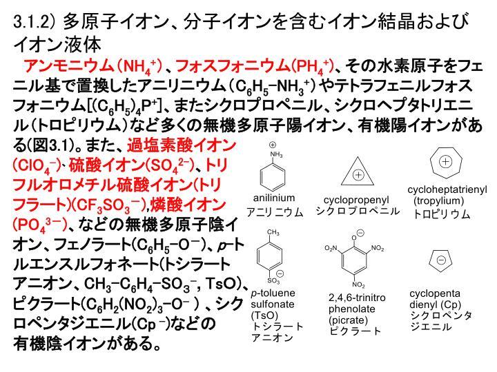 PPT - 3章 イオン結合とイオン結...