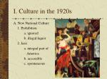 i culture in the 1920s