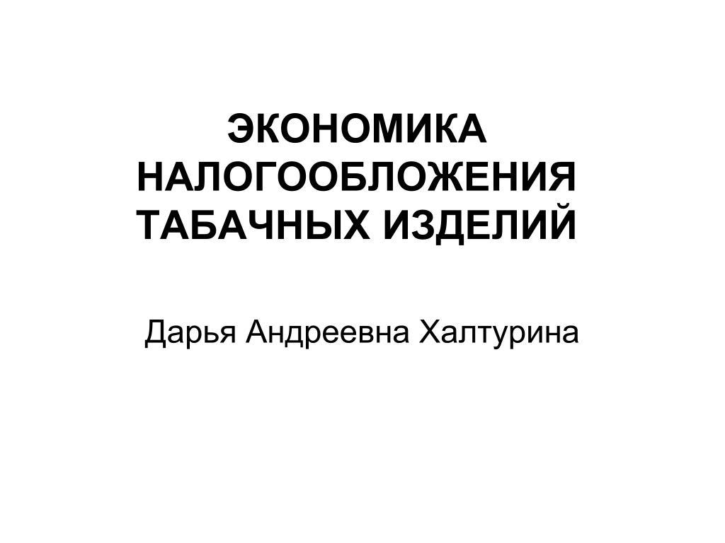 Налогообложение табачных изделий литовские сигареты каститис купить
