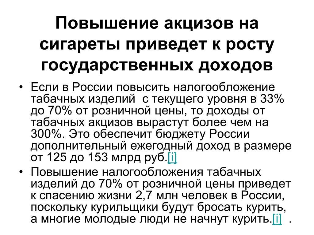 Налогообложение табачных изделий купить оптом табак альфакер в москве