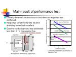 main result of performance test