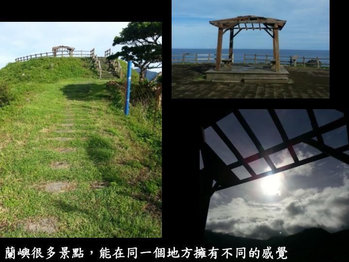蘭嶼很多景點,能在同一個地方擁有不同的感覺