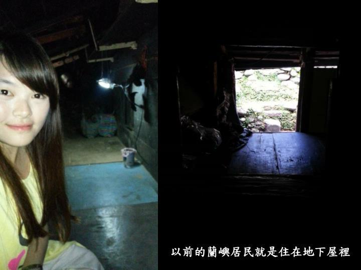 以前的蘭嶼居民就是住在地下屋裡