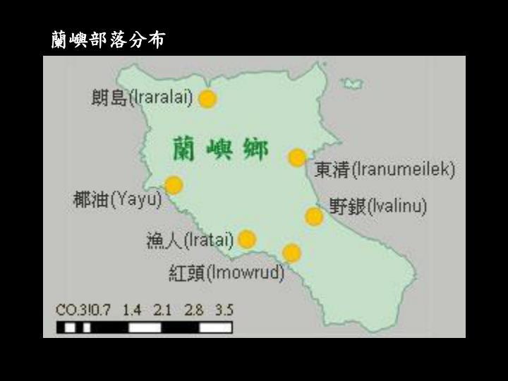 蘭嶼部落分布