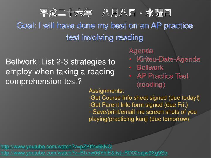 Bellwork list 2 3 strategies to employ when taking a reading comprehension test