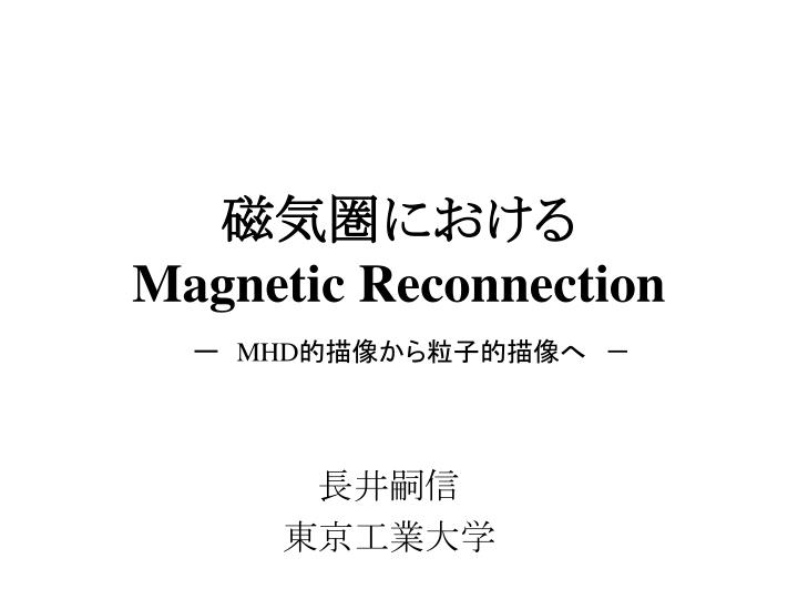 magnetic reconnection n.