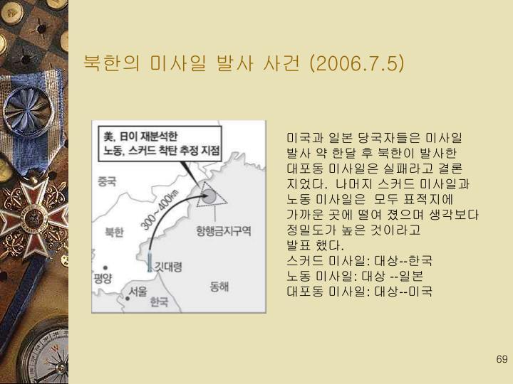 북한의 미사일 발사 사건