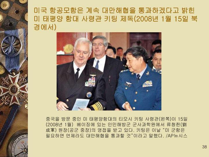 미국 항공모함은 계속 대만해협을 통과하겠다고 밝힌 미 태평양 함대 사령관 키팅 제독