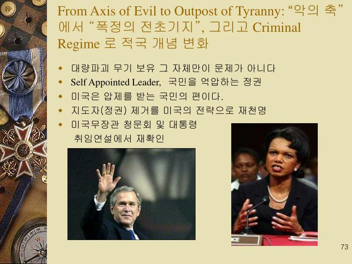 From Axis of Evil to Outpost of Tyranny: