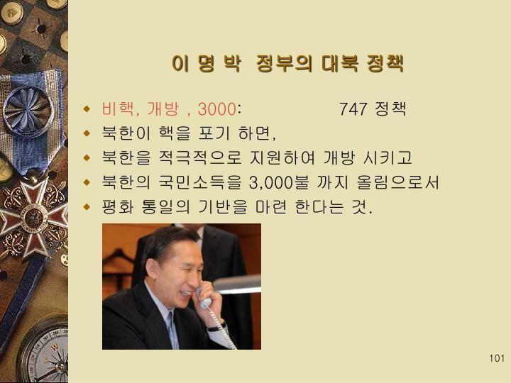 이 명 박  정부의 대북 정책