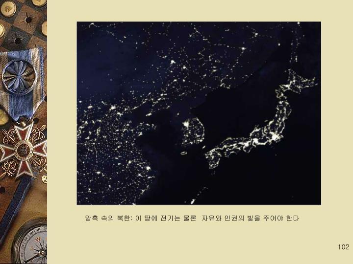 암흑 속의 북한