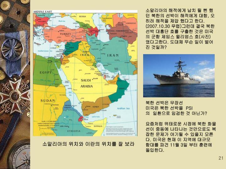 소말리아의 해적에게 납치 될 뻔 했던 북한의 선박이 해적에게 대항