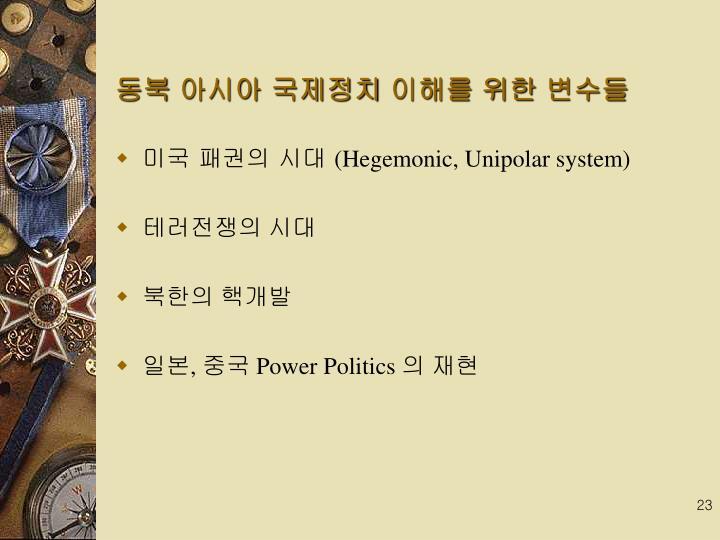 동북 아시아 국제정치 이해를 위한 변수들